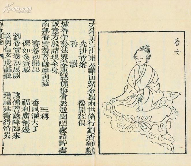 Liu Xiang on kfz, supposedly 1833 ed.