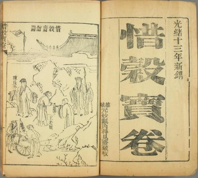 Xigu baojuan (1887)